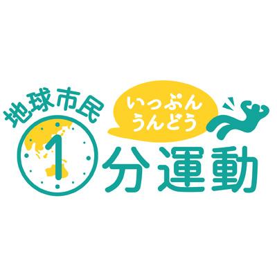 地球市民1分運動 onemin.jp
